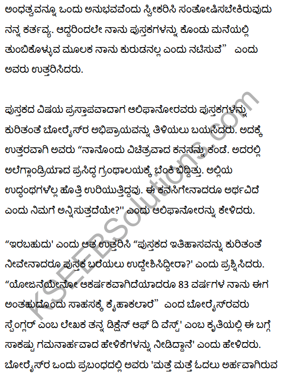 Believe that Books will Never Disappear Summary in Kannada 4