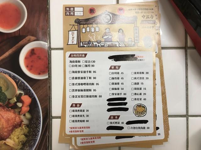 中正路與自強路交叉口的男飯 24H,飯食的價格在 TWD$80~130 之間