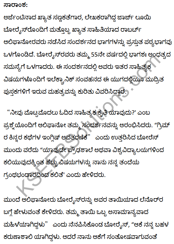 Believe that Books will Never Disappear Summary in Kannada 2