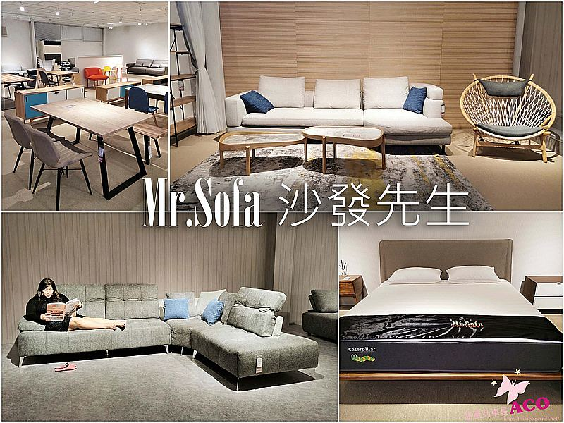 家具推薦 沙發先生 01