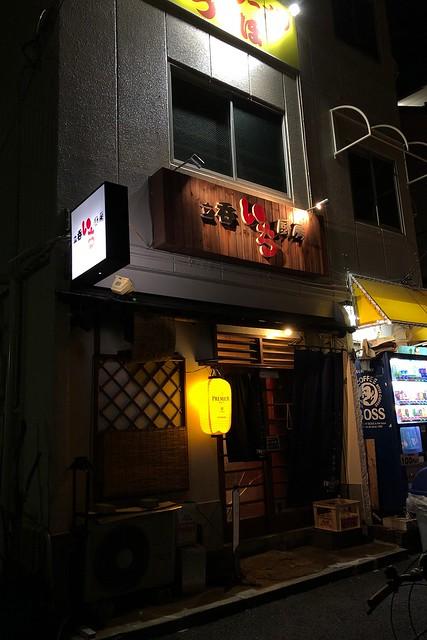 「いち」で10連発(神戸・JR兵庫駅南側)
