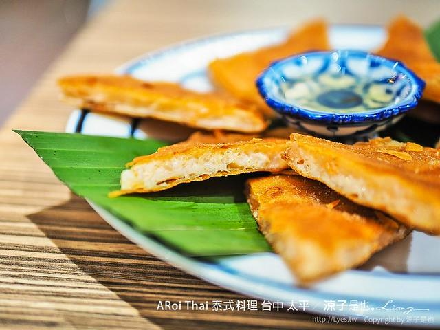 aroi thai 泰式料理 台中 太平