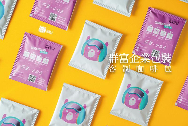 群富客製化咖啡包