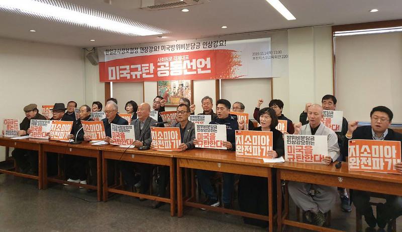 20191114_기자회견_지소미아 연장강요 방위비분담금 인상 규탄