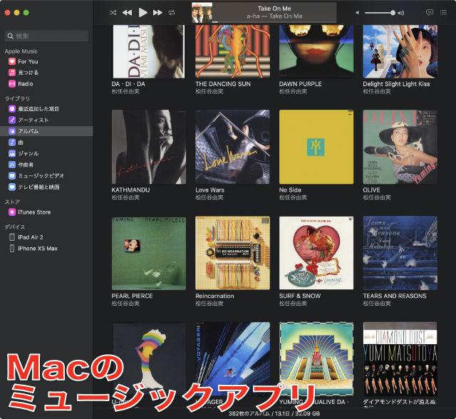 Macのミュージックアプリ