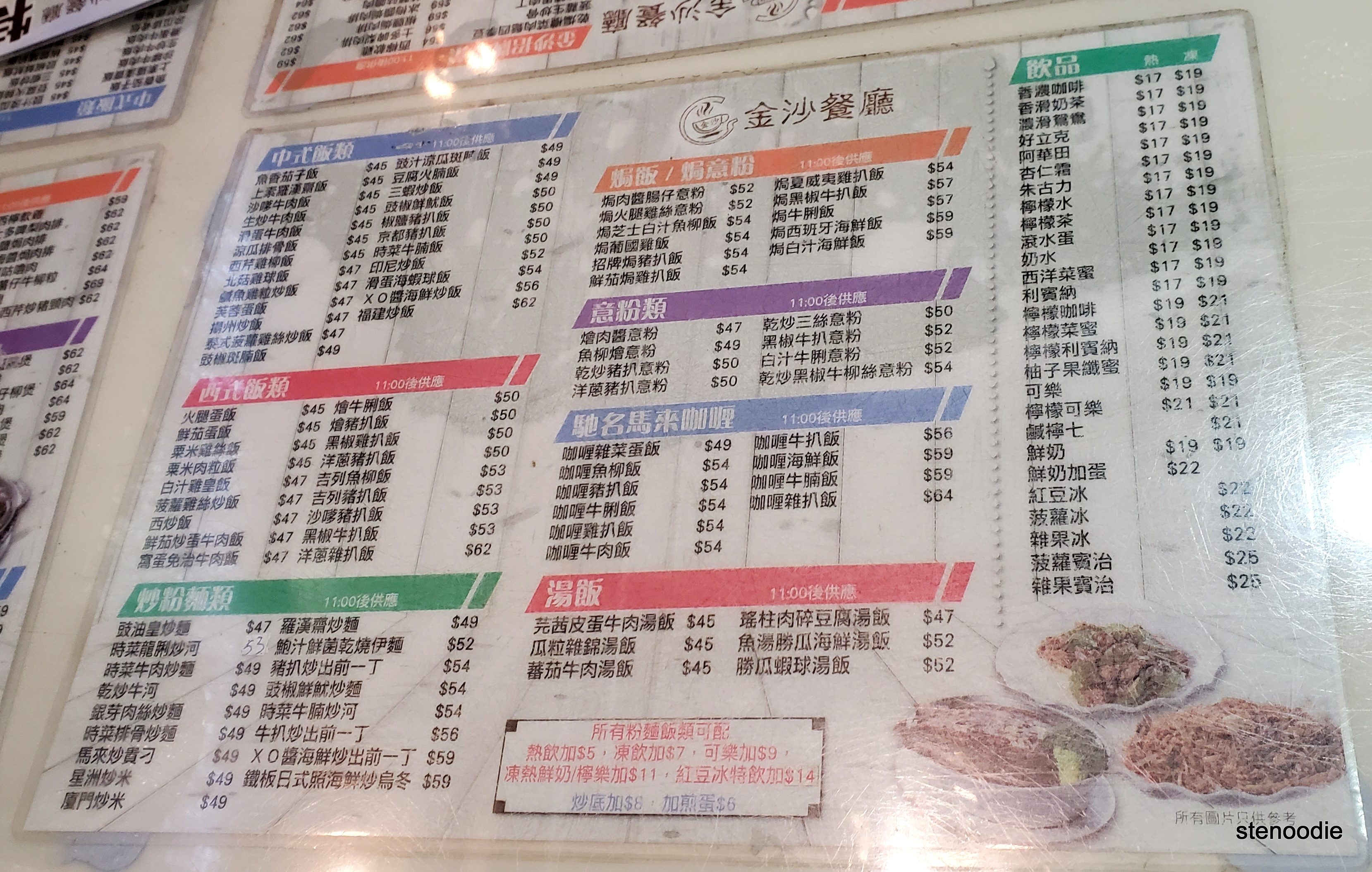 Golden Sand Restaurant menu and prices