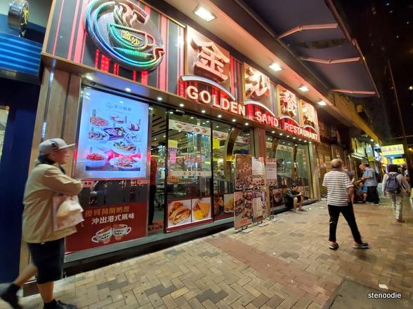Golden Sand Restaurant storefront