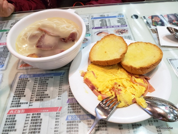 BBQ pork with rice noodle in soup paired with scrambled eggs and ham with buttered toast