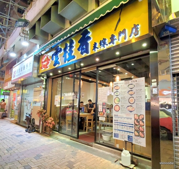 雲桂香米線專門店 storefront