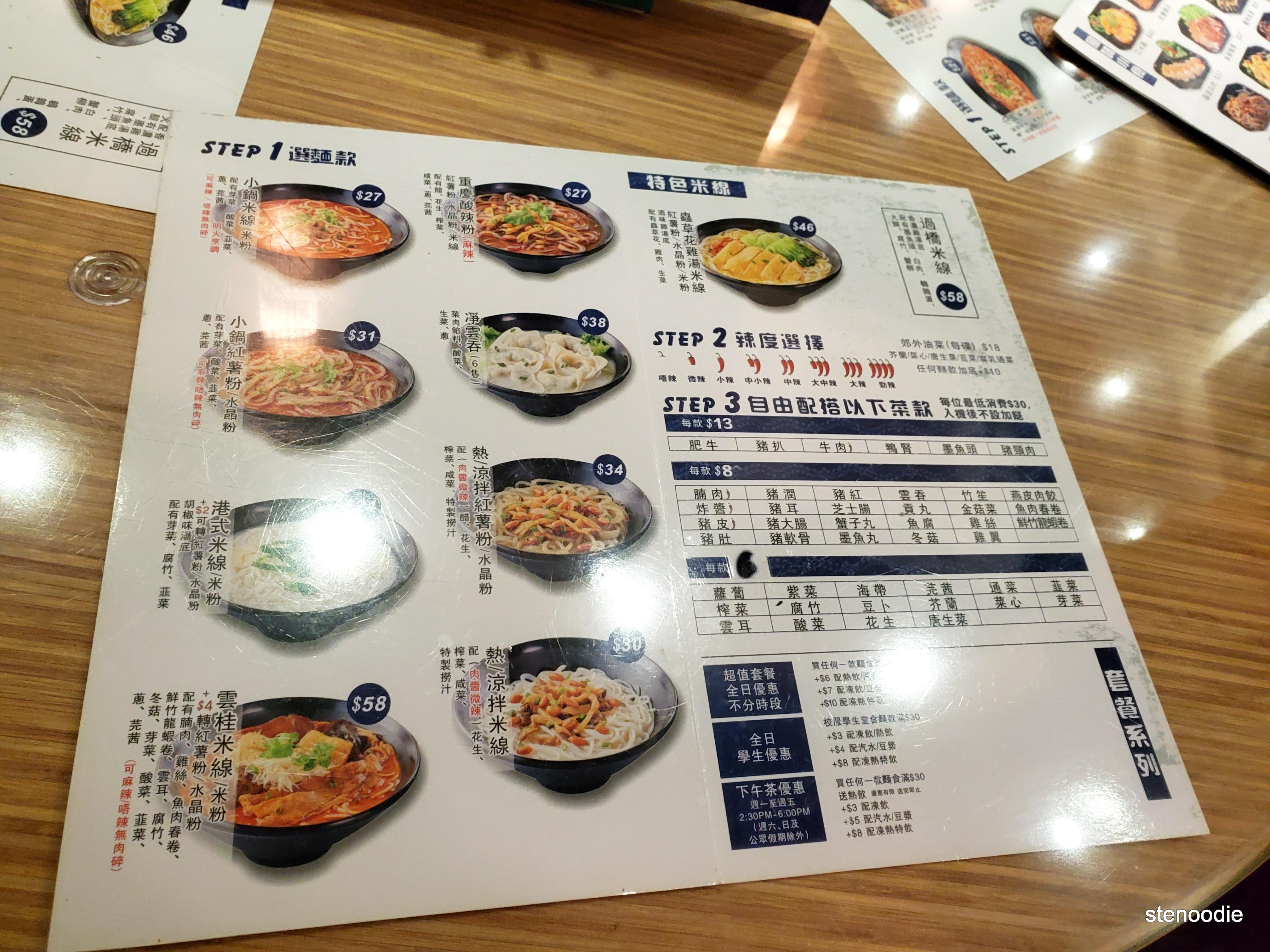 雲桂香米線專門店 menu and prices