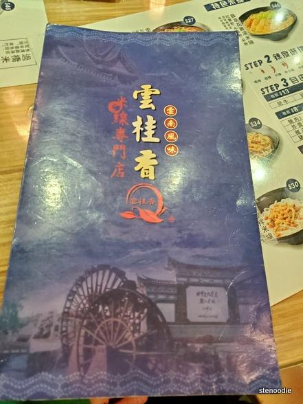 雲桂香米線專門店 menu cover