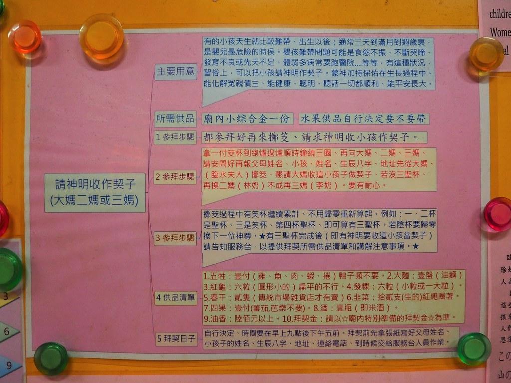 中西區臨水夫人廟 (26)