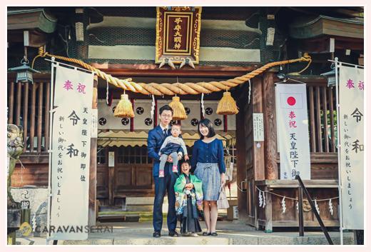 七五三参り 挙母神社でご祈祷した家族 愛知県豊田市