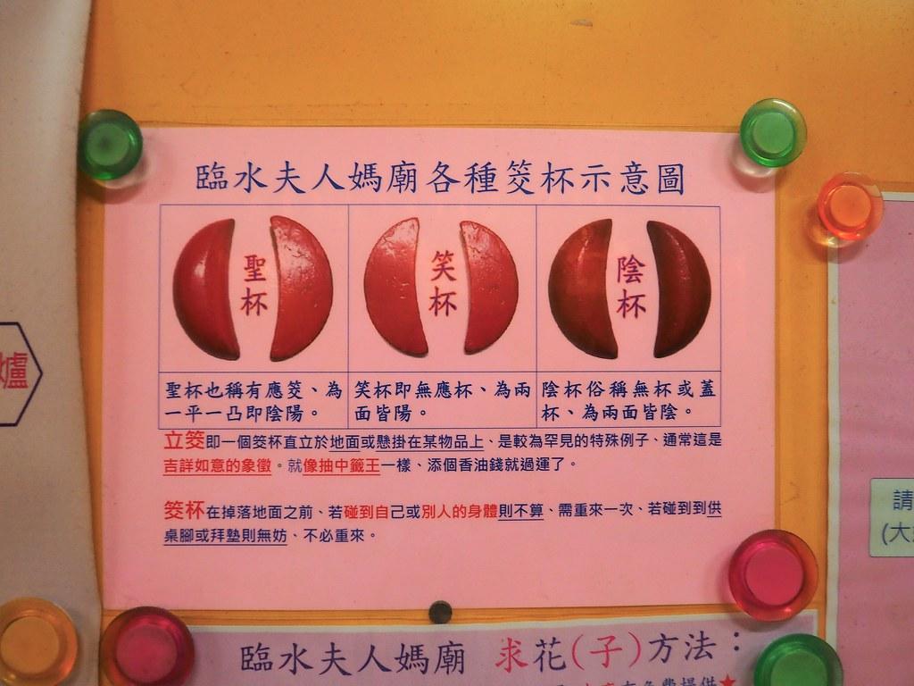 中西區臨水夫人廟 (24)