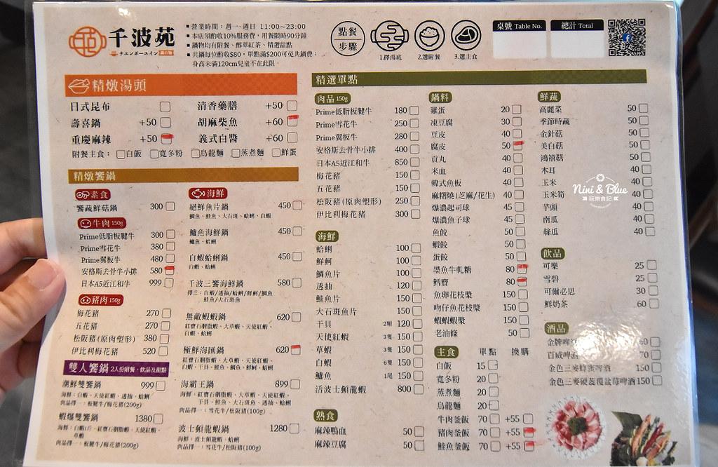 千波苑鍋物 台中沙鹿火鍋 停車場 菜單05