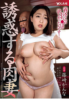 YST-204 Tempting Meat Wife Kanna Shinozaki