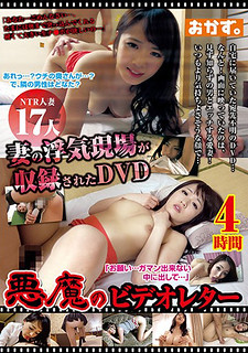 OKAX-552 Devil's Video Letter DVD With Wife's Cheating Scene