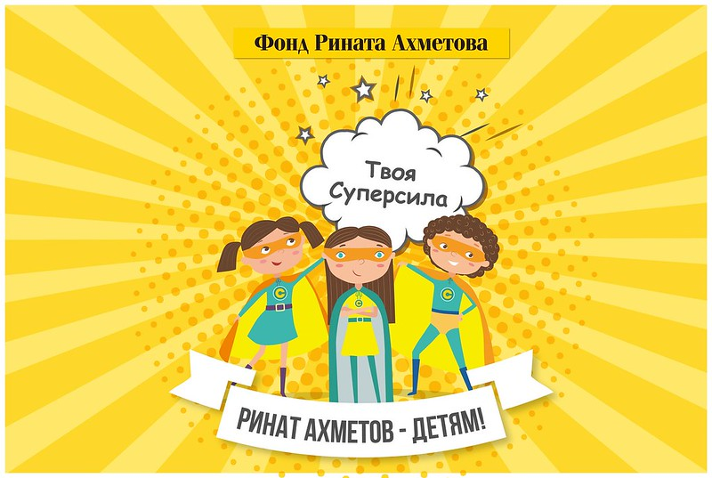"""Рінат Ахметов - дітям!"""