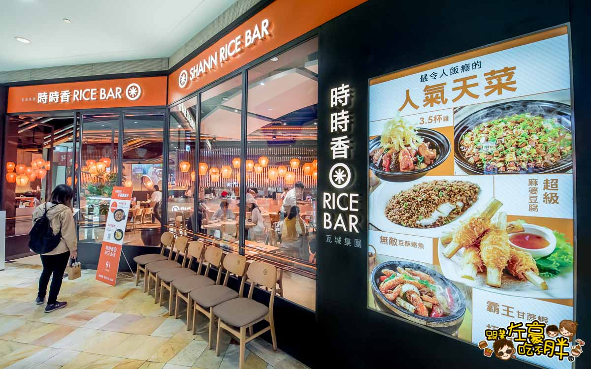 時時香RICE BAR 中式料理 夢時代美食-5