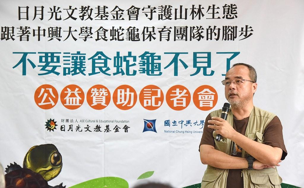 日月光集團將食蛇龜保育列為資助項目,去年記者會中,吳聲海指出食蛇龜面臨的最大危機,是人為商業炒作、盜獵及走私。圖片來源:日月光文教基金會