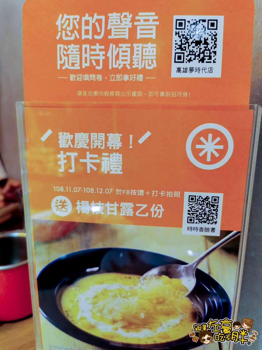 時時香RICE BAR 中式料理 夢時代美食-34