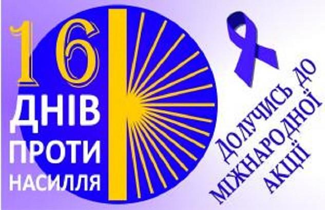 """Всесвітня акція """"16 днів проти ґендерного насильства"""""""