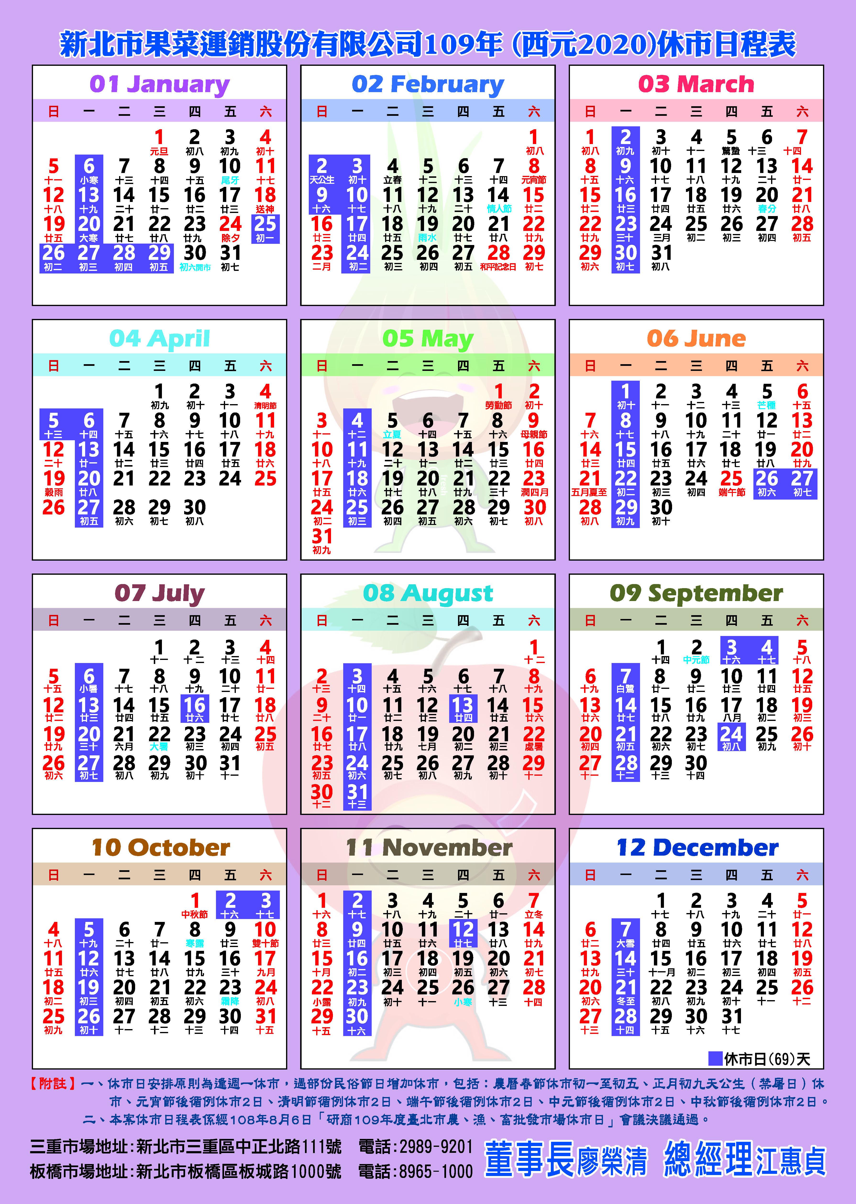 2020-果曆-最終版
