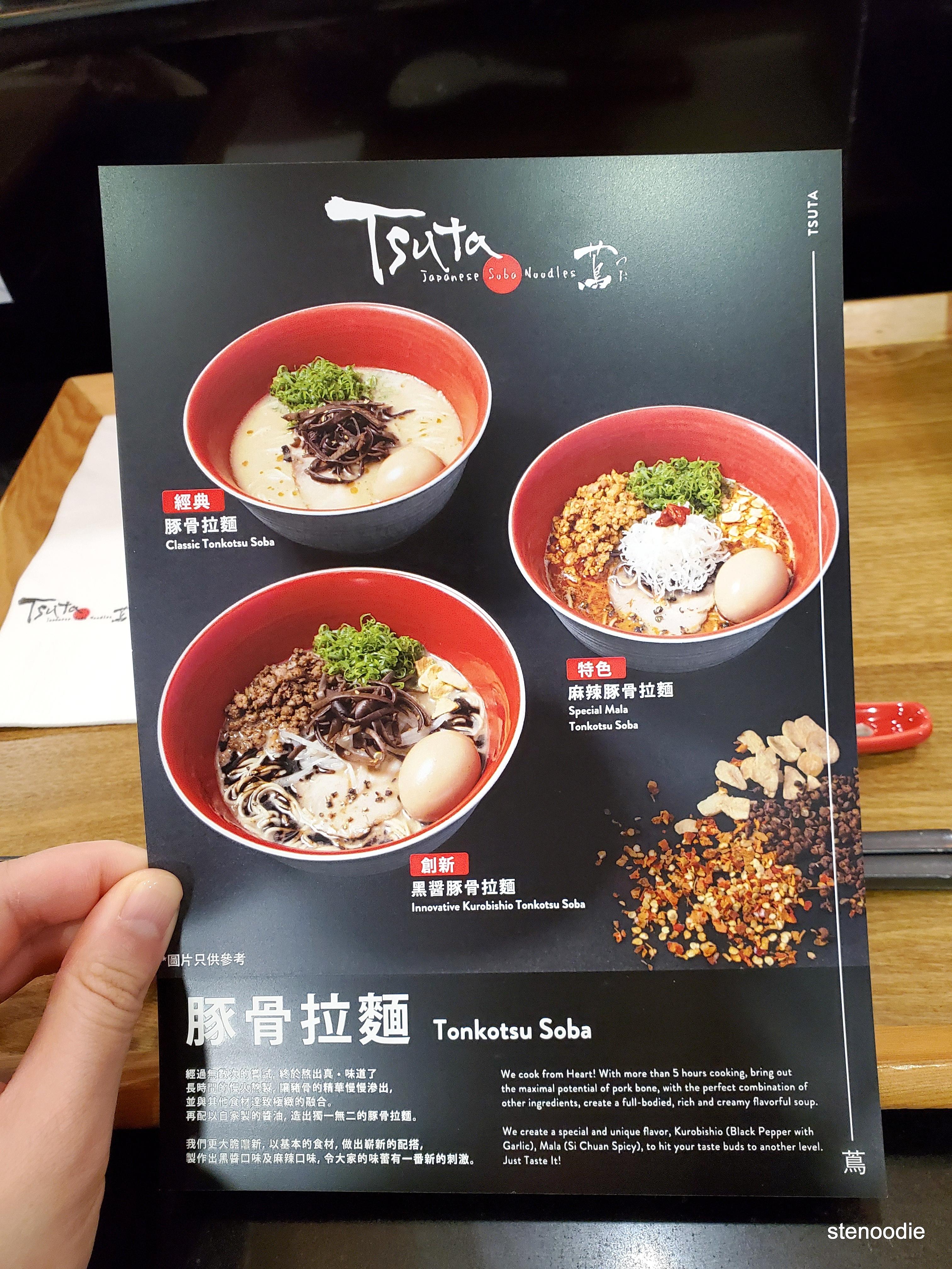 Tsuta Harbour City menu and prices