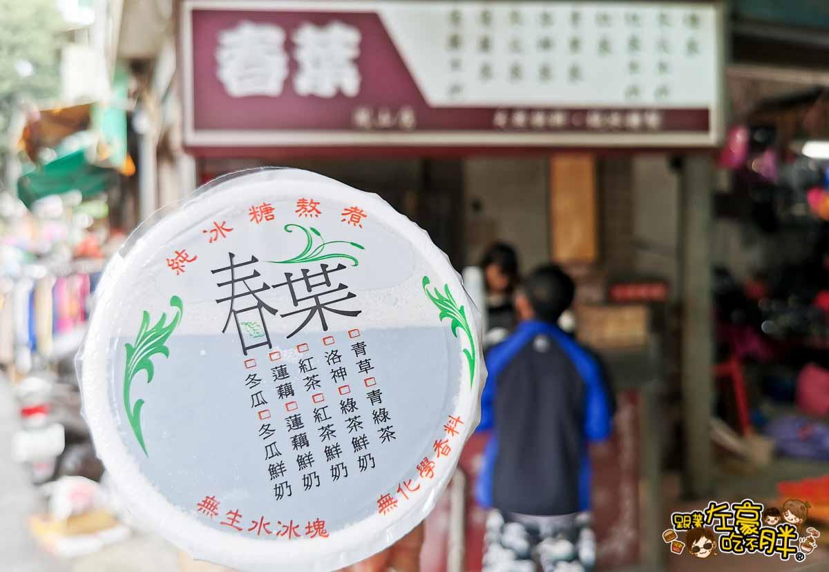 鳳山公有市場 春葉紅茶店-5