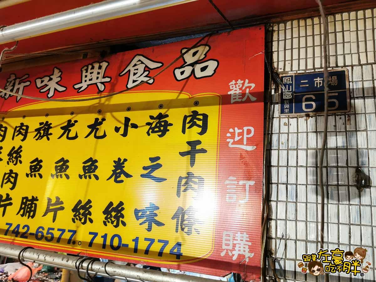 鳳山公有市場 新味興肉乾攤-9