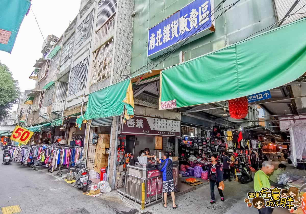 鳳山公有市場 春葉紅茶店-7