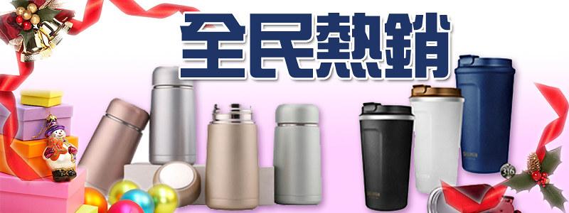 W141玲瓏真空保溫杯,LL362 316咖啡直飲保溫杯(四色)