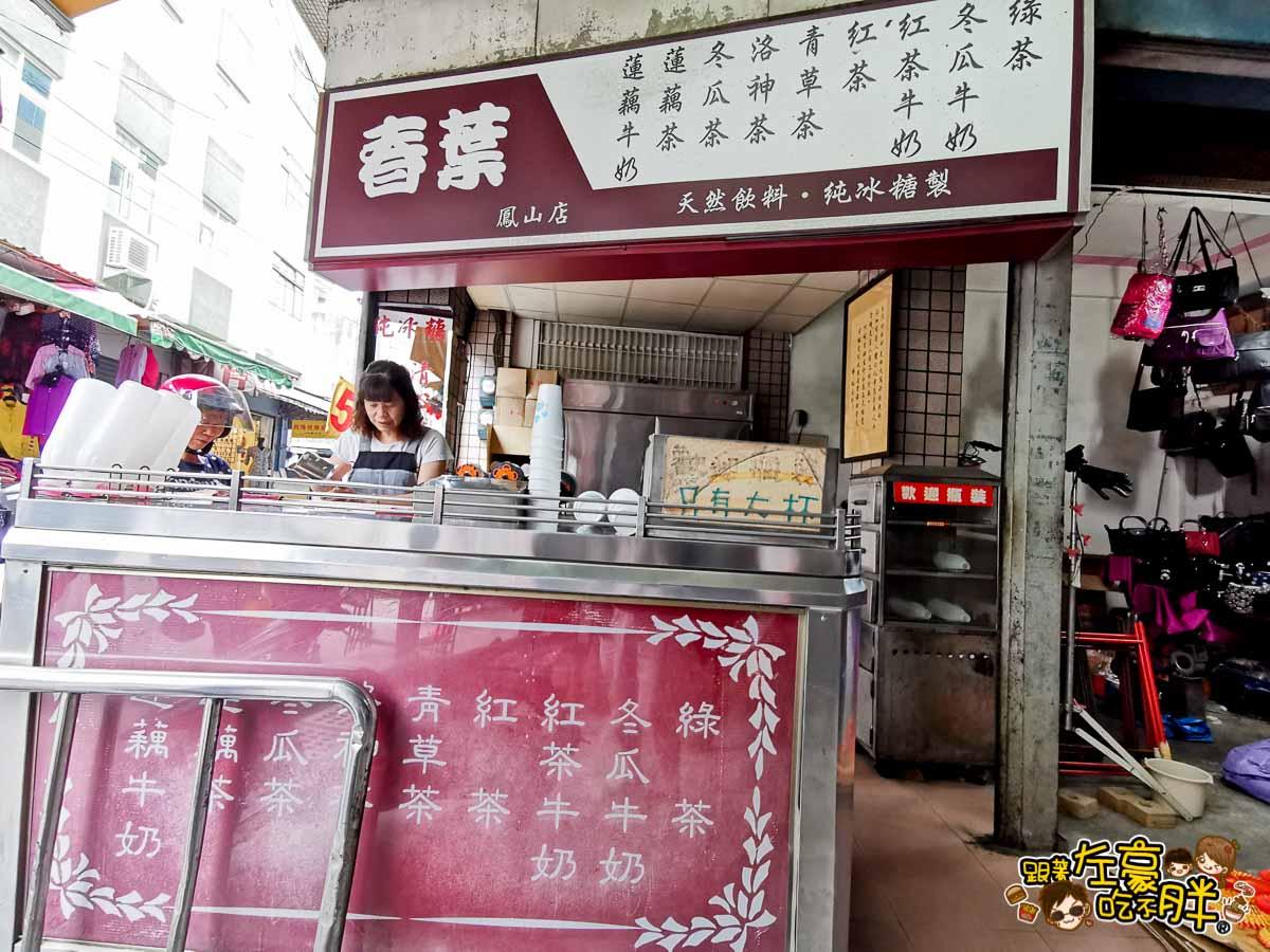 鳳山公有市場 春葉紅茶店-4