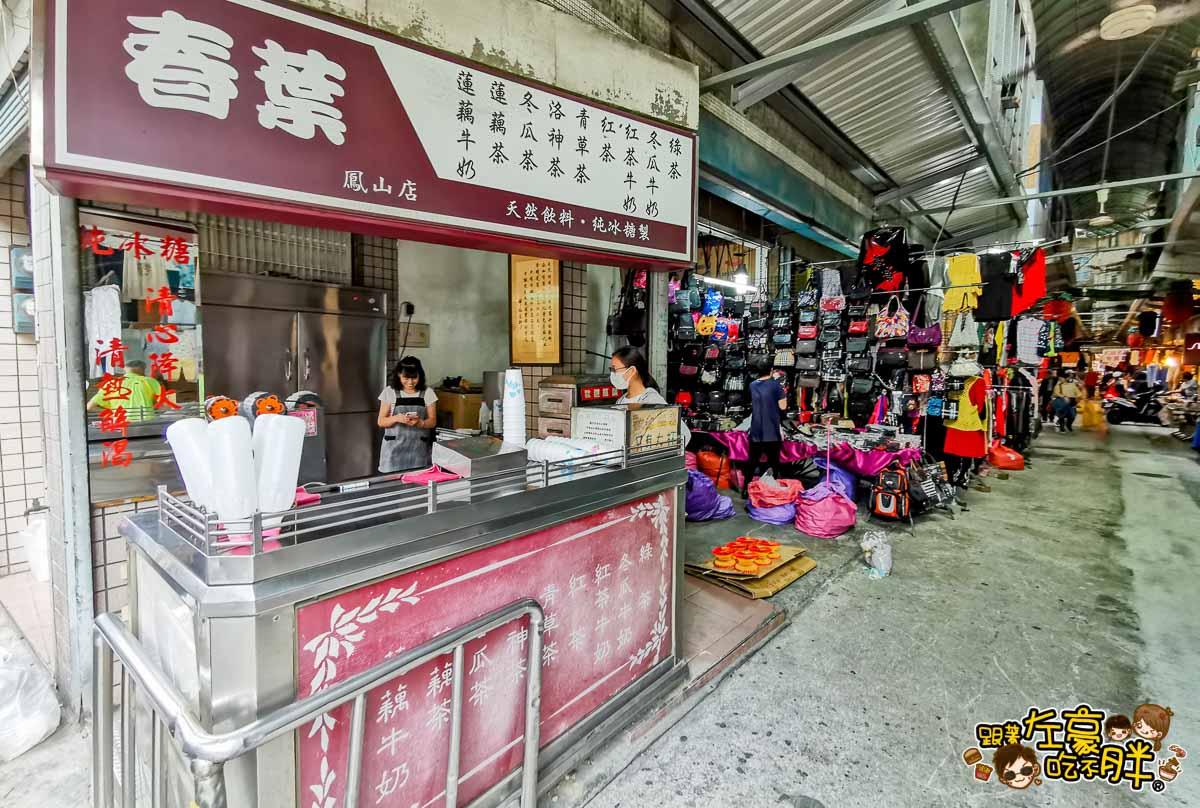 鳳山公有市場 春葉紅茶店-1