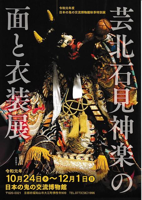「芸北石見神楽の面と衣装展」日本の鬼の交流博物_チラシ_表