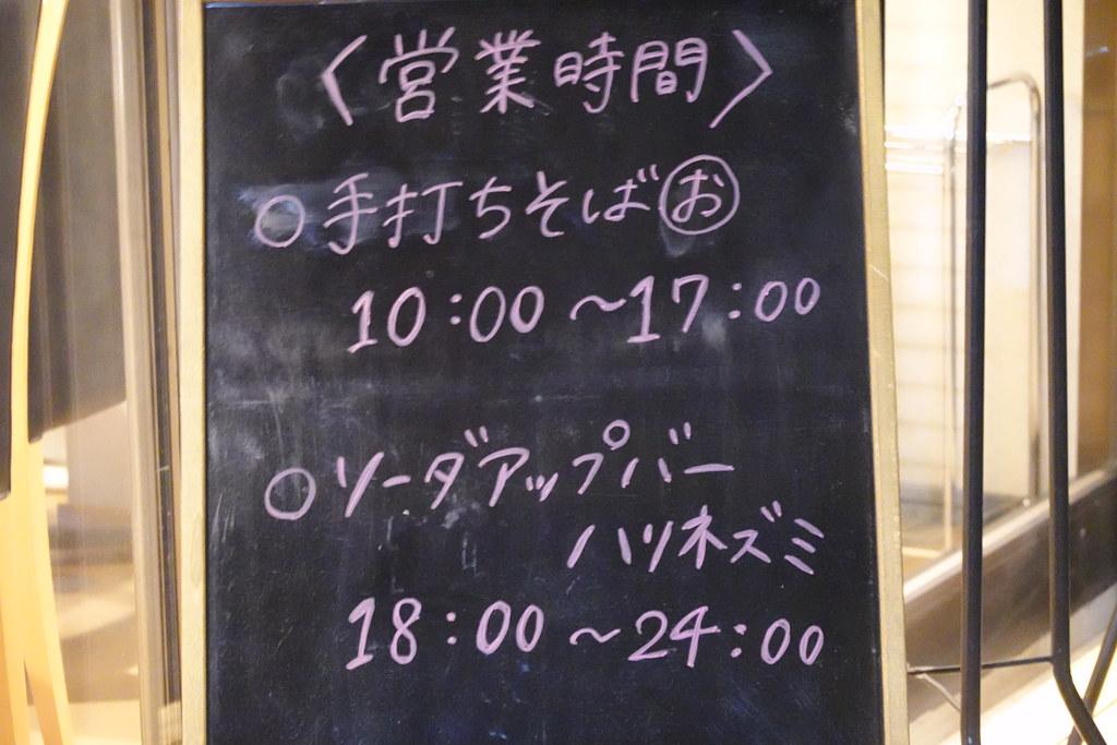 ハリネズミ(富士見台)