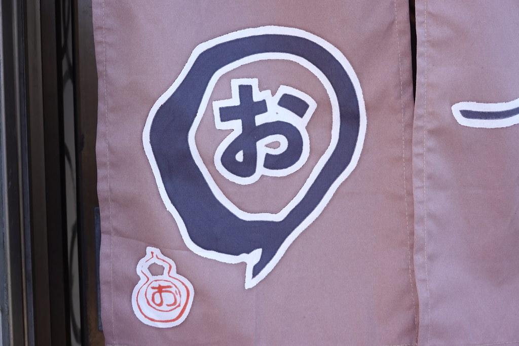 まるお(富士見台)