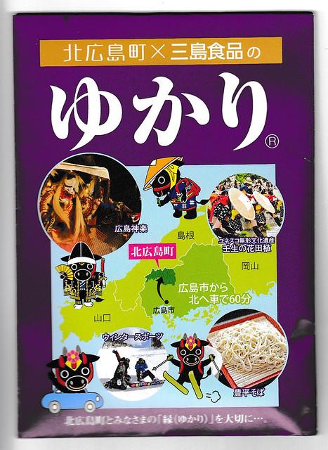 北広島町×三島食品のゆかり_表_cropped_001