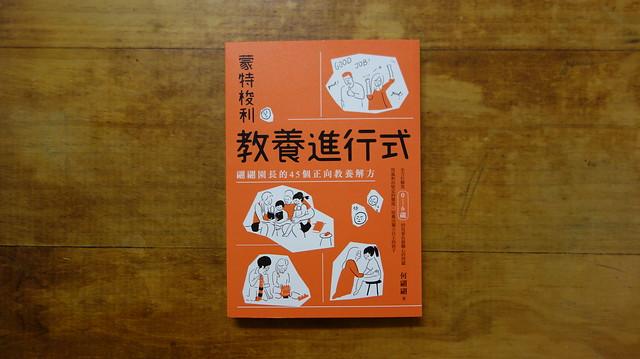 封面@何翩翩老師《蒙特梭利教養進行式》,親子天下出版