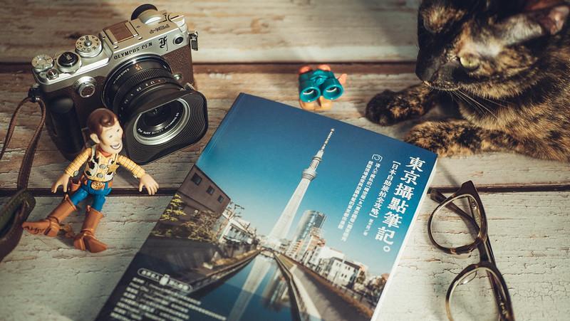 我的新書「東京攝點筆記。」|尖端出版社