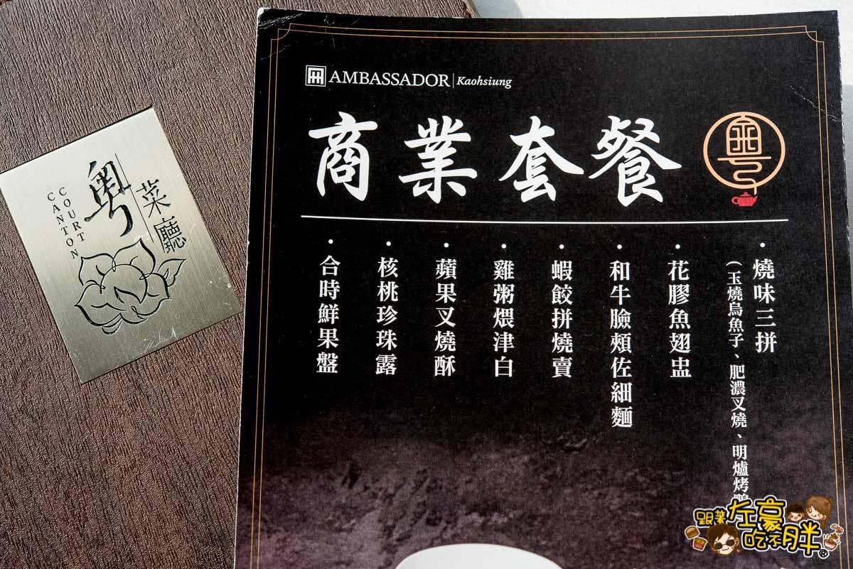 高雄國賓大飯店粵菜廳-4