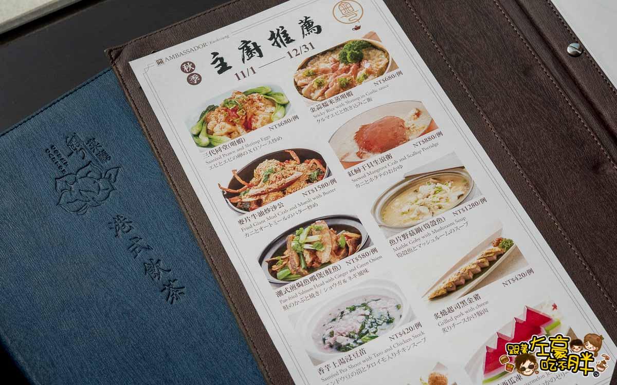 高雄國賓大飯店粵菜廳-3