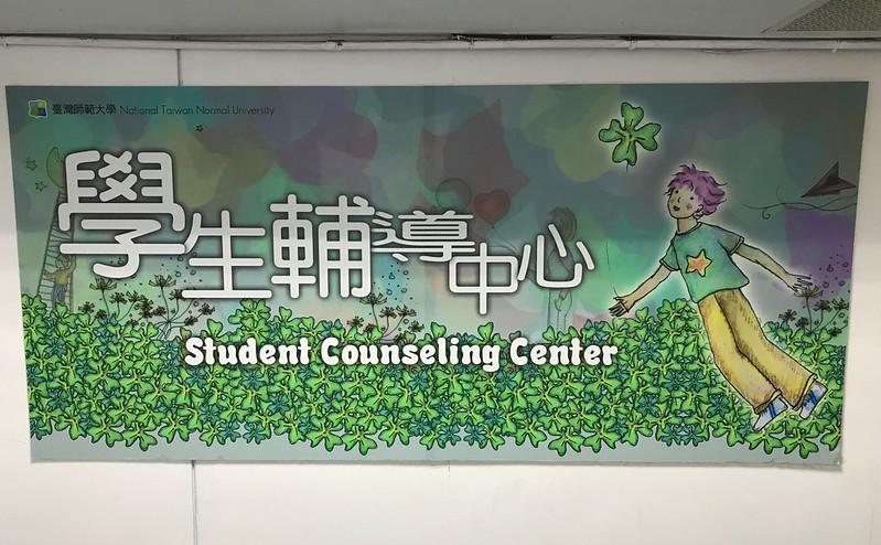 學生輔導中心。圖/陳品聿攝