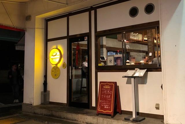 楽関記でディナー(神戸・元町)