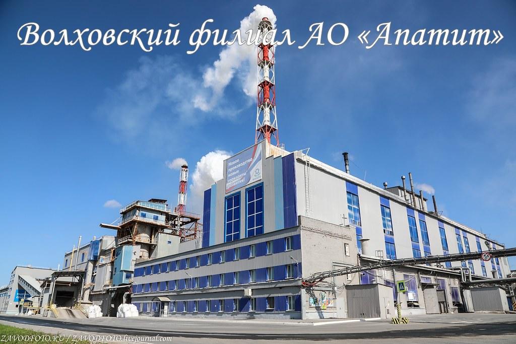 Волховский филиал АО «Апатит»