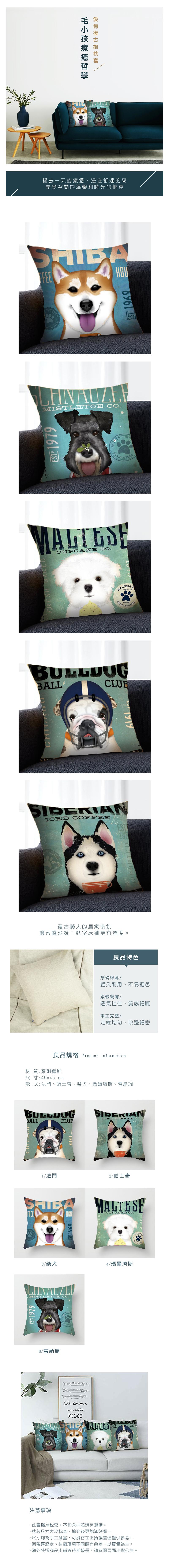 愛狗復古抱枕套