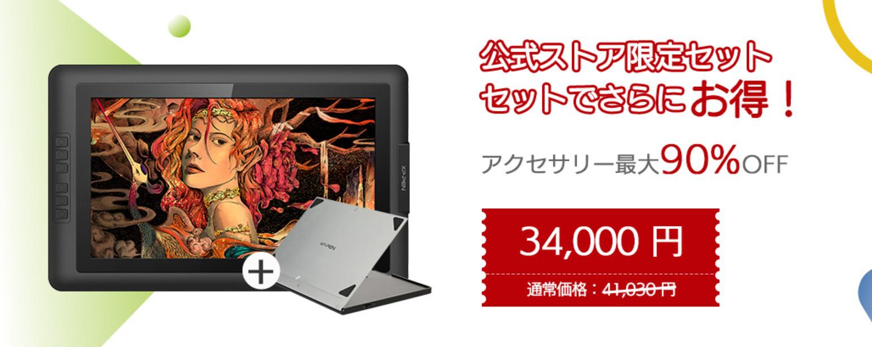 XP-Pen Artist15.6 液晶タブ