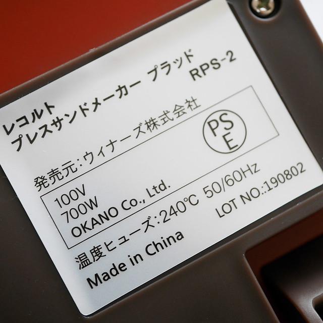レコルト ホットサンド プレスサンドメーカー プラッド RPS-2