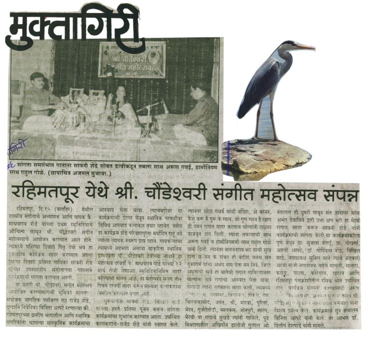 in-media-of-Shri-Choundeshwari-Music-Festival-2006-IV