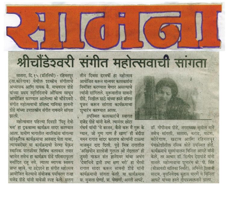 in-media-of-Shri-Choundeshwari-Music-Festival-2006-III